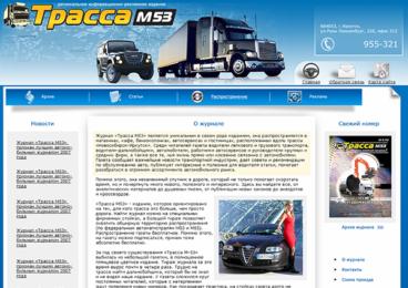 Журнал «Трасса М53»