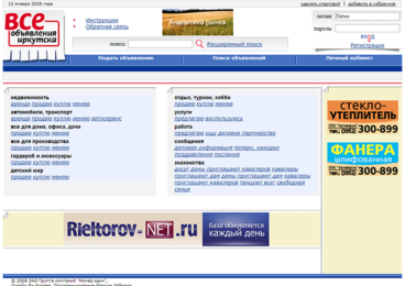 Газета «Все объявления Иркутска»