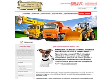 Транспортная компания «Абаринъ и Ко»