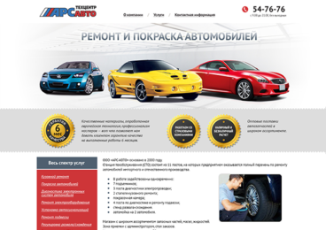 ООО «Арс-Авто»