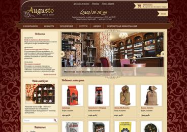 Магазин чая и кофе «Августо»