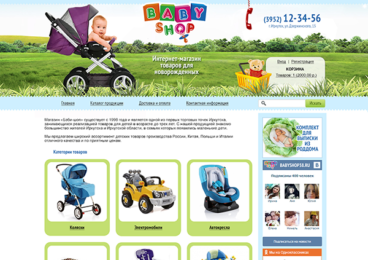 Магазин товаров для детей «BABY SHOP»