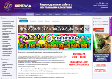 Рекламно-производственная группа «Бенгаль»