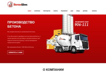 ООО «БетонШик»