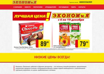 Сеть магазинов «Экономия»