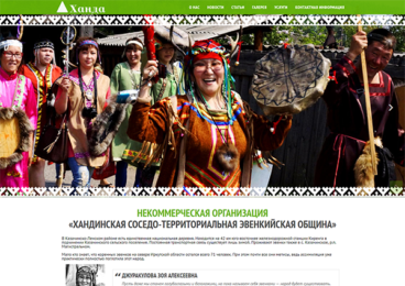 НО «Хандинская соседо-территориальная Эвенкийская община»