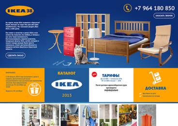 Компания IKEA38