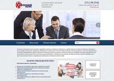 Бизнес-группа «Ключевой ресурс»