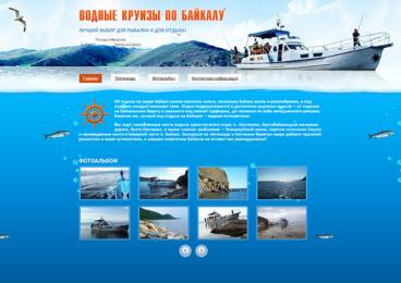 «Водные круизы по Байкалу»