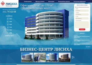 Бизнес-центр «Лисиха»