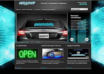 Компания «Неодекор»