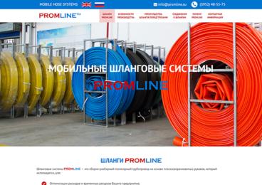 «Шланговые системы Promline»