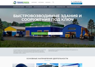 Строительная компания «Техносфера»