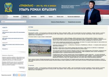 Сайт Романа Упыря