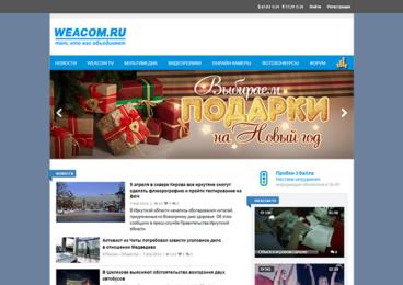Информационно-развлекательный портал WEACOM